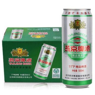 燕京听装啤酒国产啤酒 11度精品500*12听 *3件