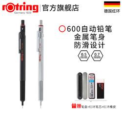 rOtring 红环 600系列 自动铅笔 *6件 +凑单品