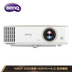 BenQ 明基 W1130 家用投影仪