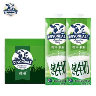 德运 (Devondale) 澳大利亚原装进口牛奶 脱脂纯牛奶1L*10 整箱装