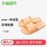 斯贝绣居家浴室防滑软底均码EVA夏季男女情侣室内拖鞋 *5件