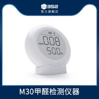 352 M30甲醛检测仪器家用 空气质量自测室内甲醛温度湿度测量 *2件