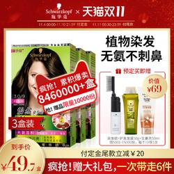 [双11预售]施华蔻怡然染发剂提纯植物黑茶色染发膏自己在家染 3盒
