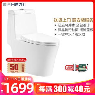 恒洁(HEGII)马桶连体坐便器超旋风系列