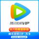 试试手气:腾讯视频VIP会员 1个月 0.1元