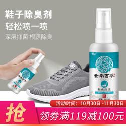 丽容 鞋袜鞋子清新剂除去臭味剂喷雾脚汗痒鞋柜运动鞋去除异味100ml *6件