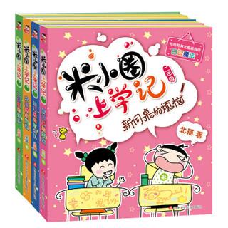 《米小圈上学记二年级》(套装共4册)小学生课外阅读书籍注音版