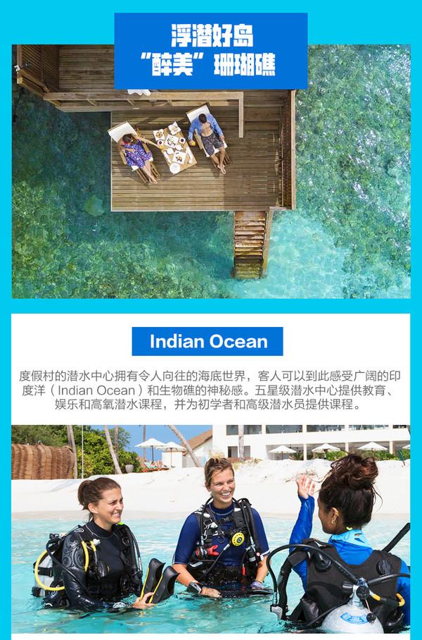 一价全包!马尔代夫瑞提法鲁岛度假村4晚(2沙+2水)不含机票