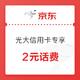 移动专享:京东金融 光大银行信用卡专享特权 11.11元购2元话费券+28元京东购物立减券
