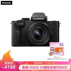 Panasonic 松下 G100 Vlog微单相机(12-32mm镜头)