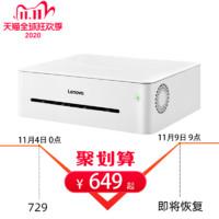 Lenovo 聯想 小新 LJ2268 黑白激光打印機