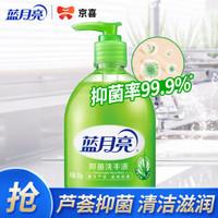 蓝月亮抑菌洗手液 芦荟抑菌清洁滋润  呵护双手全家可用 300g *10件