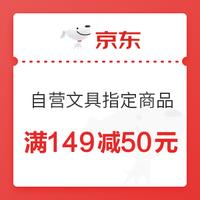 京东商城  自营文具指定商品 满149减50元