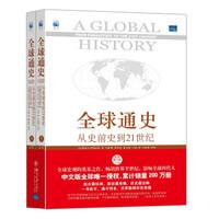 《全球通史:从史前史到21世纪(第七版)》套装上下册