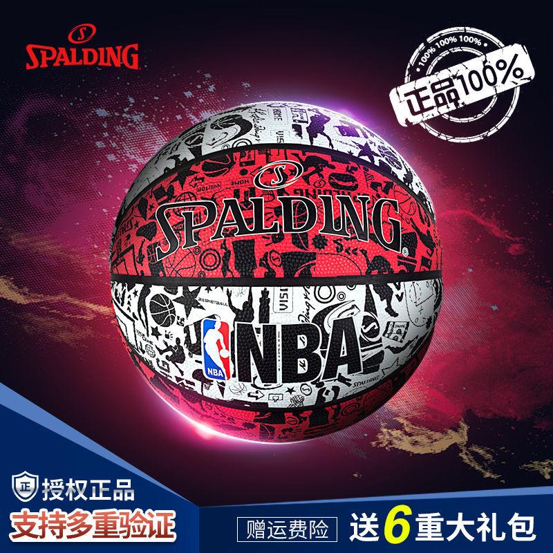 SPALDING 斯伯丁 比赛专业篮球