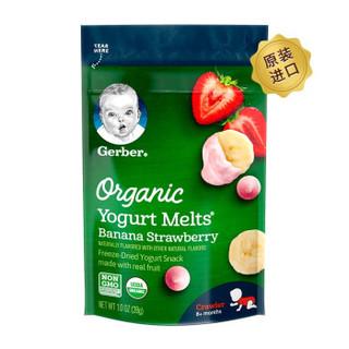 有券的上 : Gerber 嘉宝 婴幼儿有机酸奶溶豆 28g *5件
