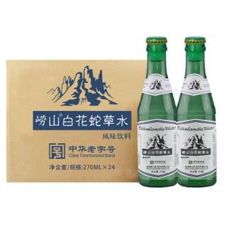 崂山 白花蛇草水 270ml*24瓶 *3件