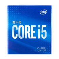 intel 英特尔 酷睿 i5-10400F 盒装CPU处理器