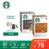 星巴克(Starbucks)便携式滴滤挂耳咖啡两件套(特选综合*1+佛罗娜*1)