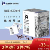 瑞幸咖啡(luckincoffee)危地马拉现磨手冲滤泡挂耳黑咖啡 10g*8包/盒 *4件