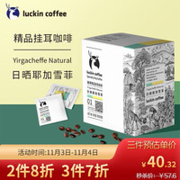 瑞幸咖啡(luckincoffee)精品挂耳咖啡 日晒耶加雪菲 现磨手冲滤泡挂耳黑咖啡 10g*8包/盒 *3件