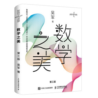 《数学之美》第三版 吴军 著
