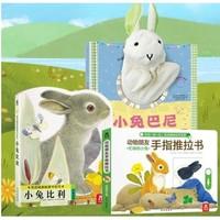 《乐乐趣:小兔比利触摸书+小兔巴尼手偶书+忙碌的小兔推拉书》