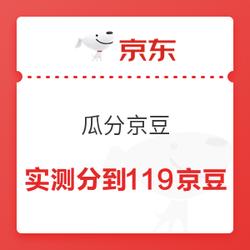 京东 欧莱雅自营旗舰店 瓜分千万京豆