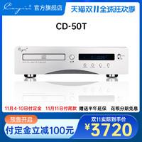 cayin CD-50T凯音斯巴克HIFI播放机发烧CD机碟片机