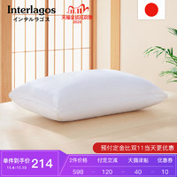 Interlagos日本抗菌防螨羽绒枕头五星级酒店护颈枕鹅毛枕调节枕芯 *2件
