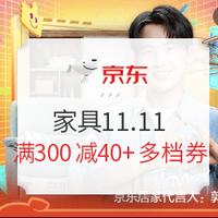 京东 家具 11.11品质盛典