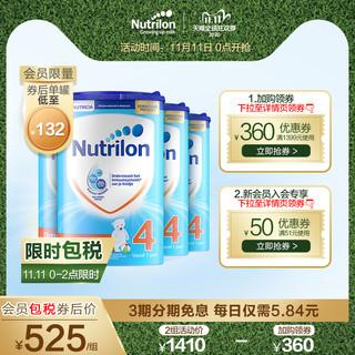 Nutrilon 荷兰诺优能 婴幼儿奶粉 4段 800g 4罐装