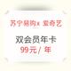 移动专享:苏宁易购Super会员 x 爱奇艺刷剧卡  双会员年卡特惠 立即开通只要99元