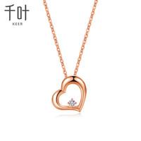 KEER 千叶珠宝 18K金伴心钻石项链