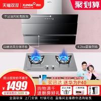 迅达C41 DS325S侧吸式抽油烟机不锈钢燃气灶双灶套装厨房烟灶套餐