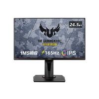 Asus 华硕 VG259QR 24.5英寸IPS显示器(165Hz、1ms)