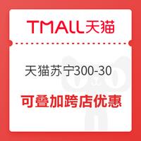 天猫 苏宁易购旗舰店 300-30优惠券