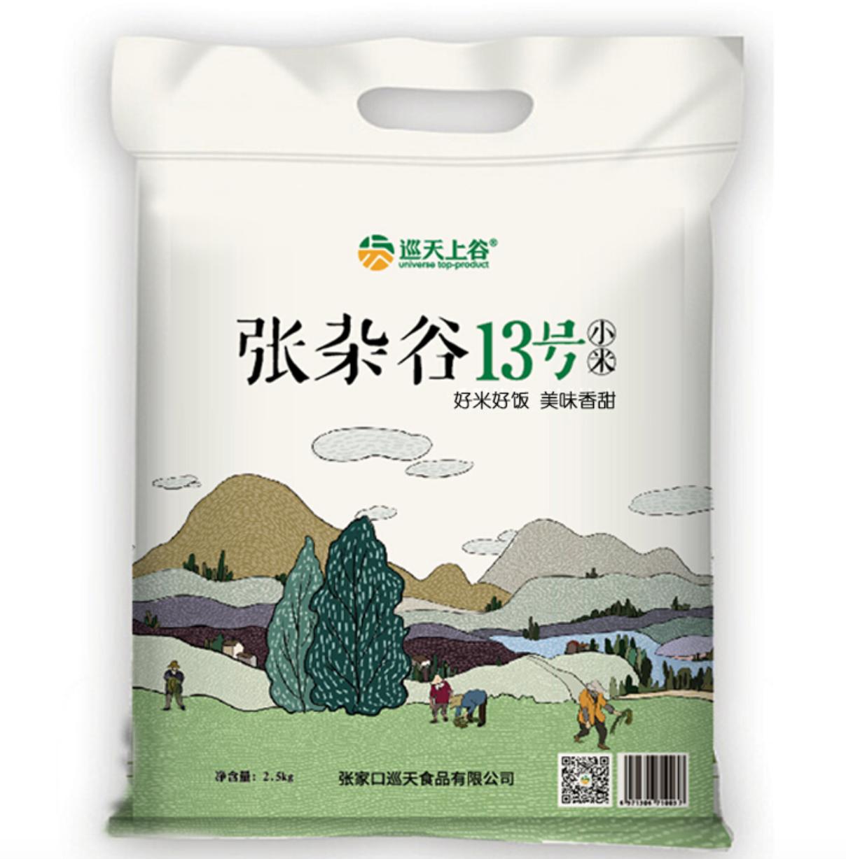 巡天上谷 蔚州贡米 5斤