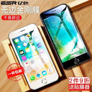 ESR 亿色 iPhone 钢化膜 *2件