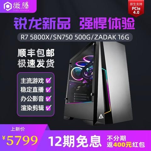 AMD DIY台式电脑主机(R7-5800X、16GB、500GB)