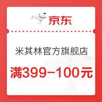 京东商城 米其林官方旗舰店 满399-100元优惠券