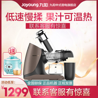 九阳(Joyoung)原汁机Z5-E22C 慢速揉取 汁渣分离 果汁可温热 卧式无网 易清洗 真空保鲜 榨汁机 原汁机