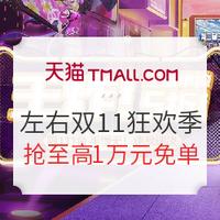天猫 左右沙发 11.11 全球狂欢季