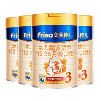 26日0点:Friso 美素佳儿 幼儿配方奶粉 3段 900g*4罐