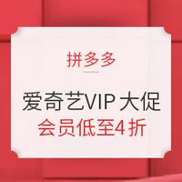 拼多多 爱奇艺VIP双11大促