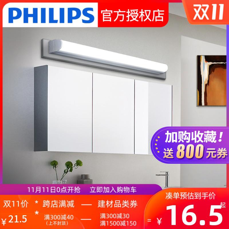飞利浦镜前灯led浴室镜柜专用轻奢卫生间免打孔化妆梳妆洗漱台灯