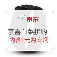 1元包邮购&京喜白菜好物 全场20元封顶