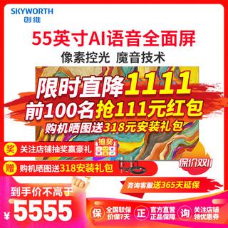 创维(SKYWORTH)55R8U 55英寸 OLED电视 HDR 超薄电视 4K超高清电视 智能电视
