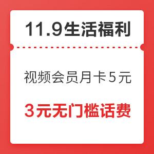 5元购爱奇艺、腾讯视频月卡,周二专享!领2元+5元信用卡还款券