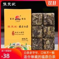 张元记2019年白牡丹茶砖 巧克力迷你茶砖  福鼎白茶  30g